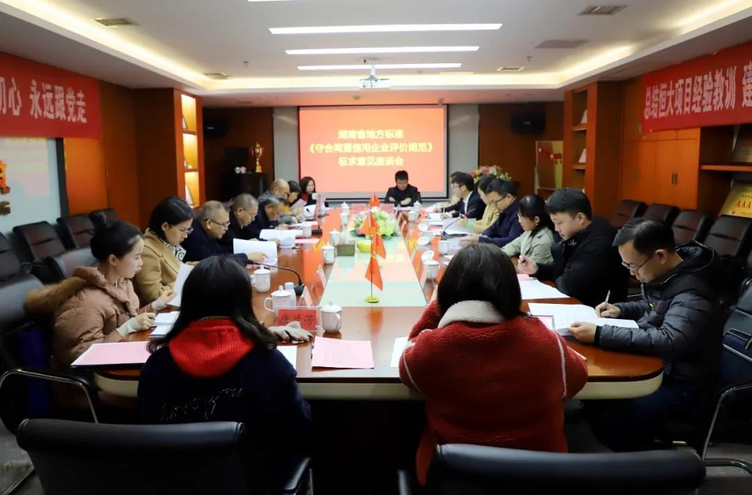 湖南省地方标准《守5楼直播重信用企业评价规范》征求意见座谈会在协会召开