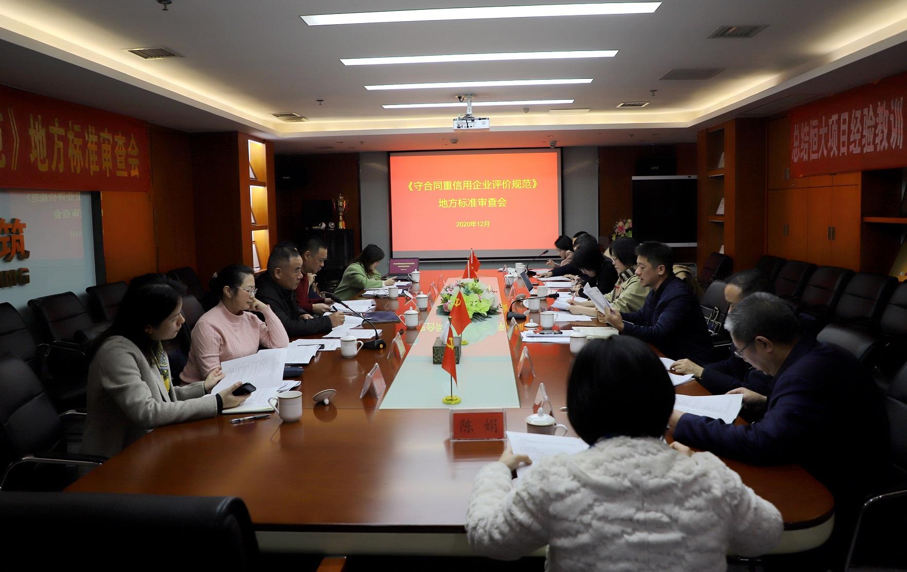 湖南省地方标准《守5楼直播重信用企业评价规范》审查会在协会召开