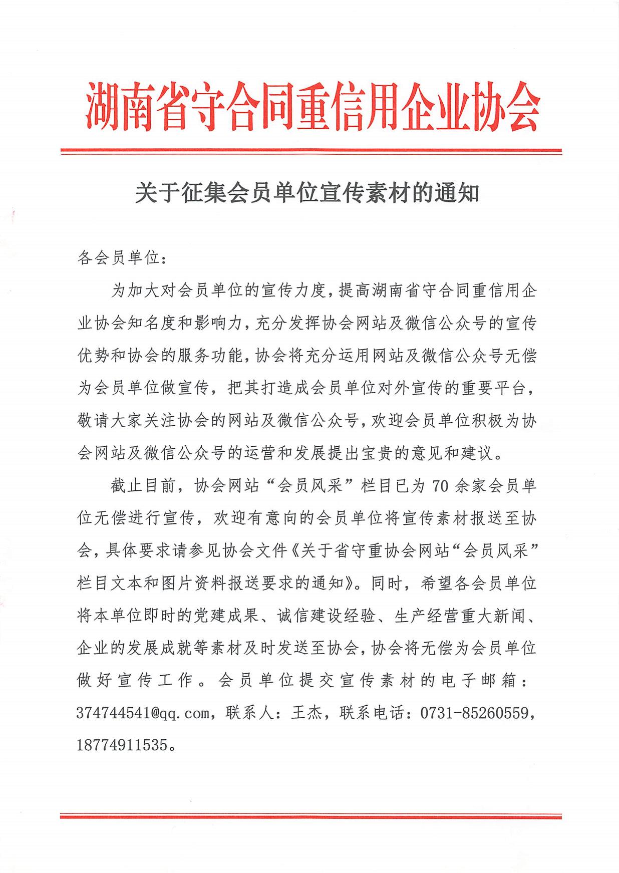 关于征集会员单位宣传素材的通知_1.png