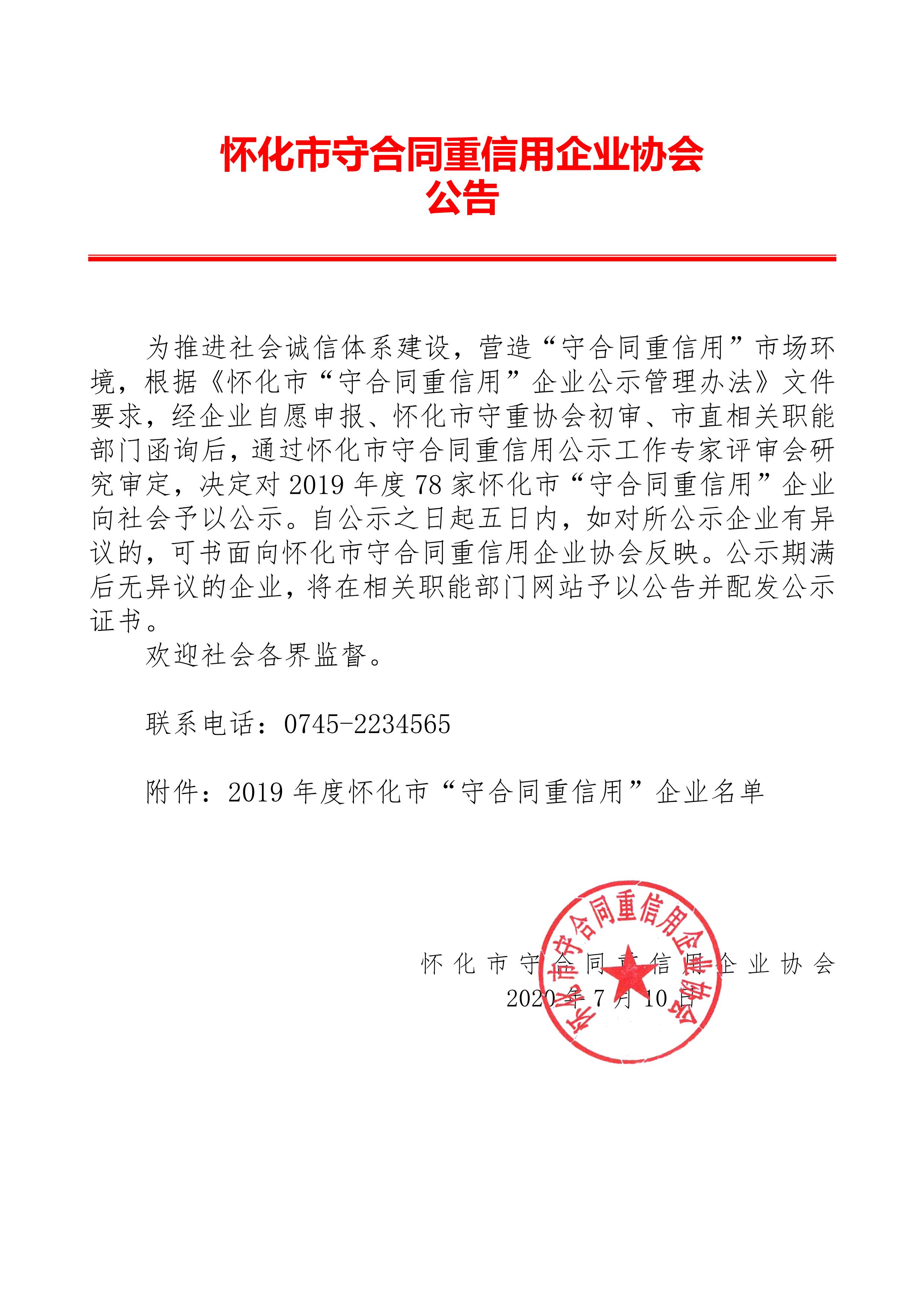 .2019年度怀化市守5楼直播重信用企业公示_1.png