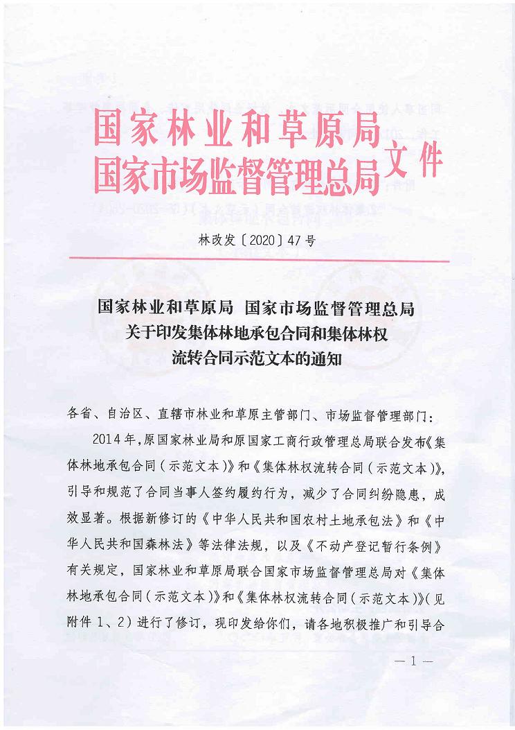 集体林地承包5楼直播、集体林权流转5楼直播示范文�?PDF_1.png
