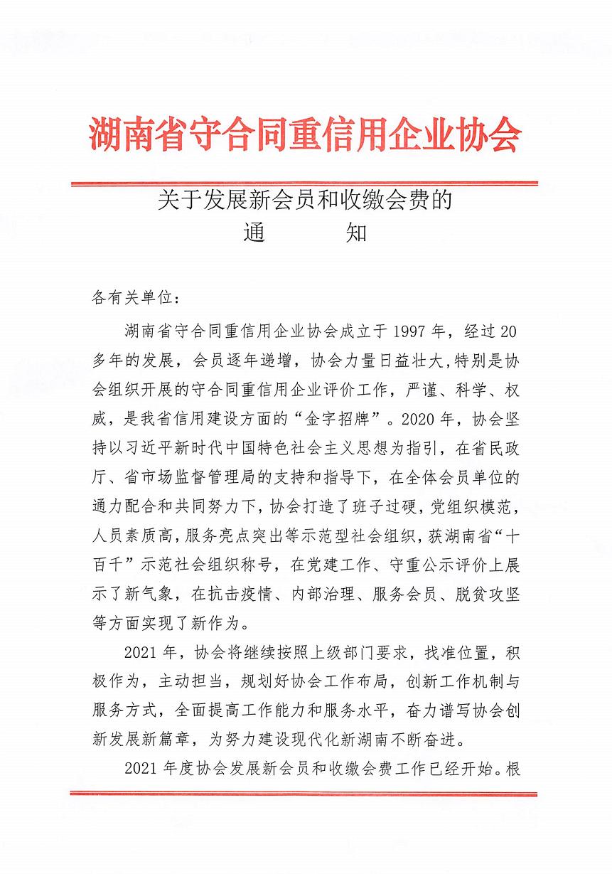 湖南省守5楼直播重信用企业协会关于发展新会员和收缴会费的通知_1.png