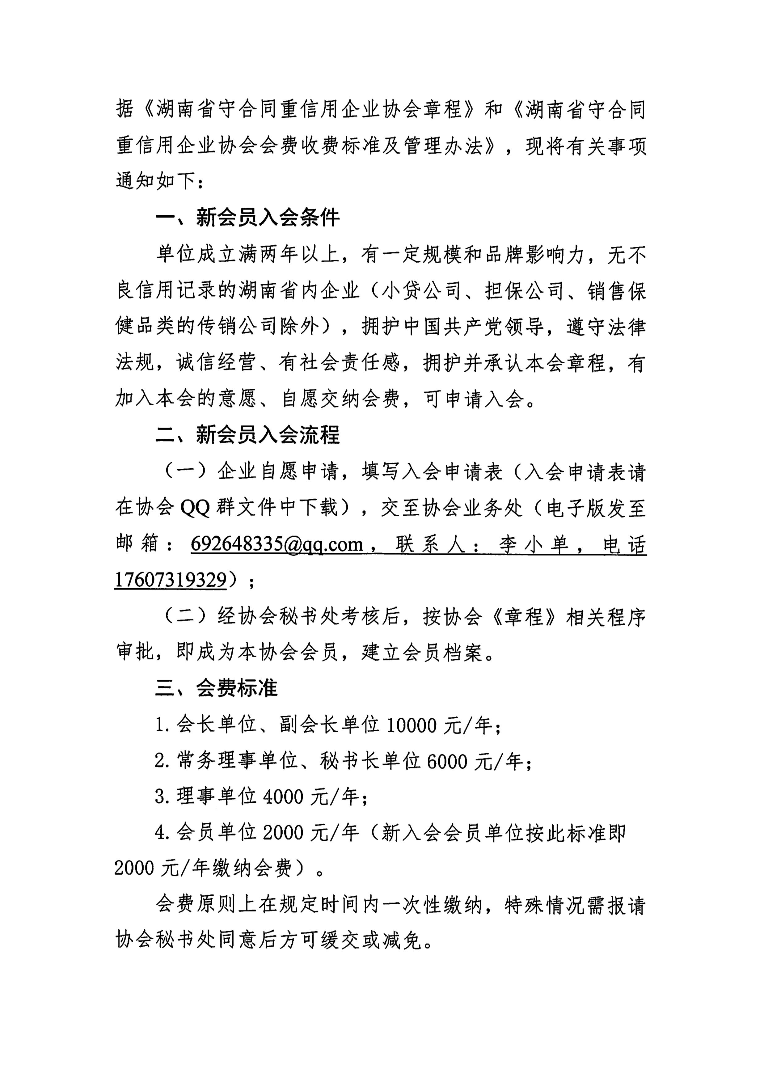 湖南省守5楼直播重信用企业协会关于发展新会员和收缴会费的通知_2.png