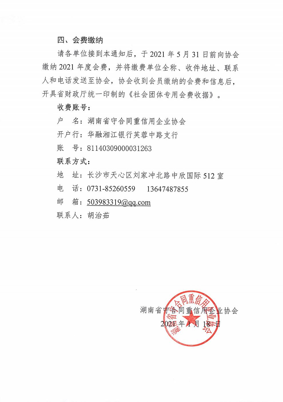 湖南省守5楼直播重信用企业协会关于发展新会员和收缴会费的通知_3.png