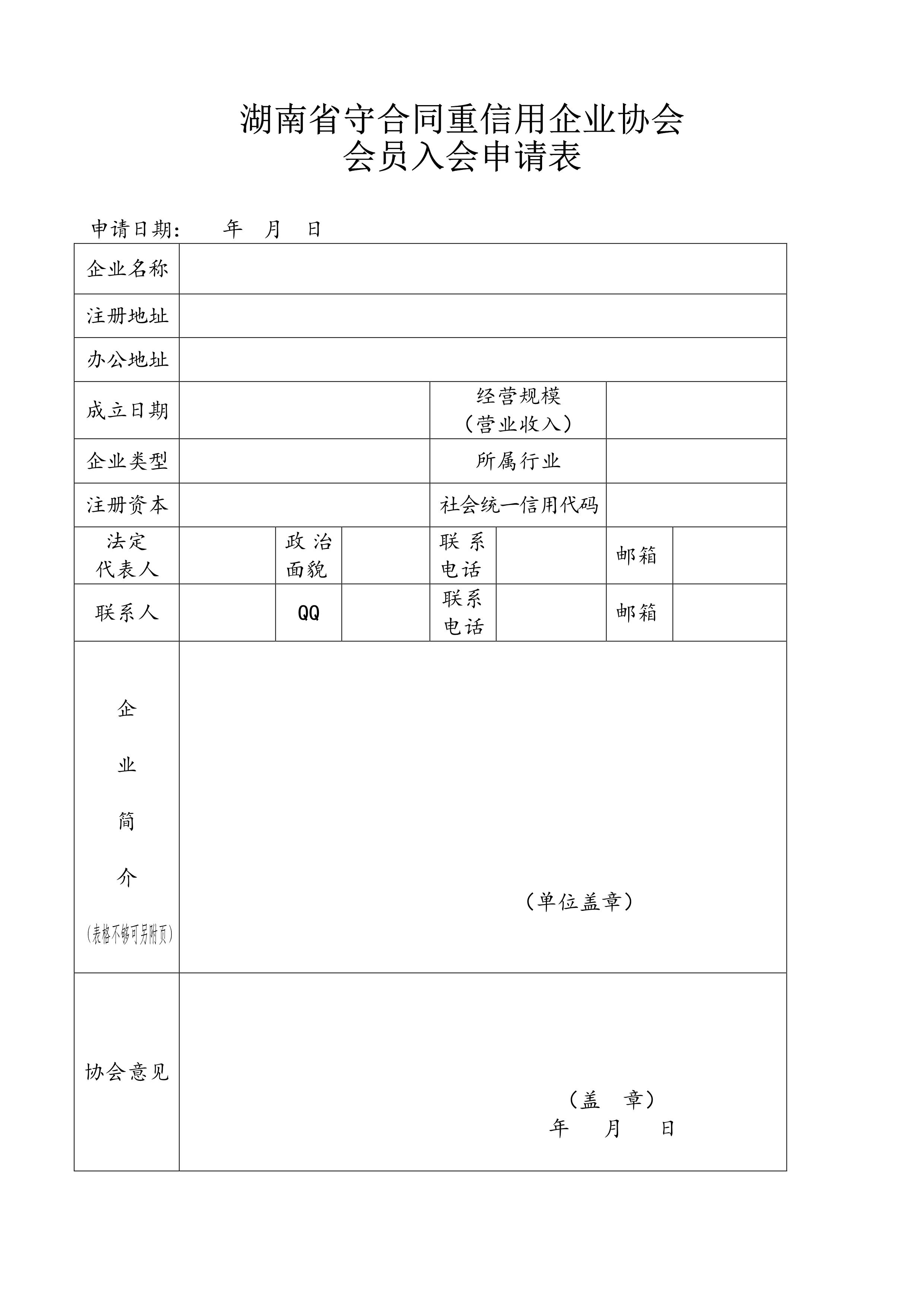入会申请表_1.png