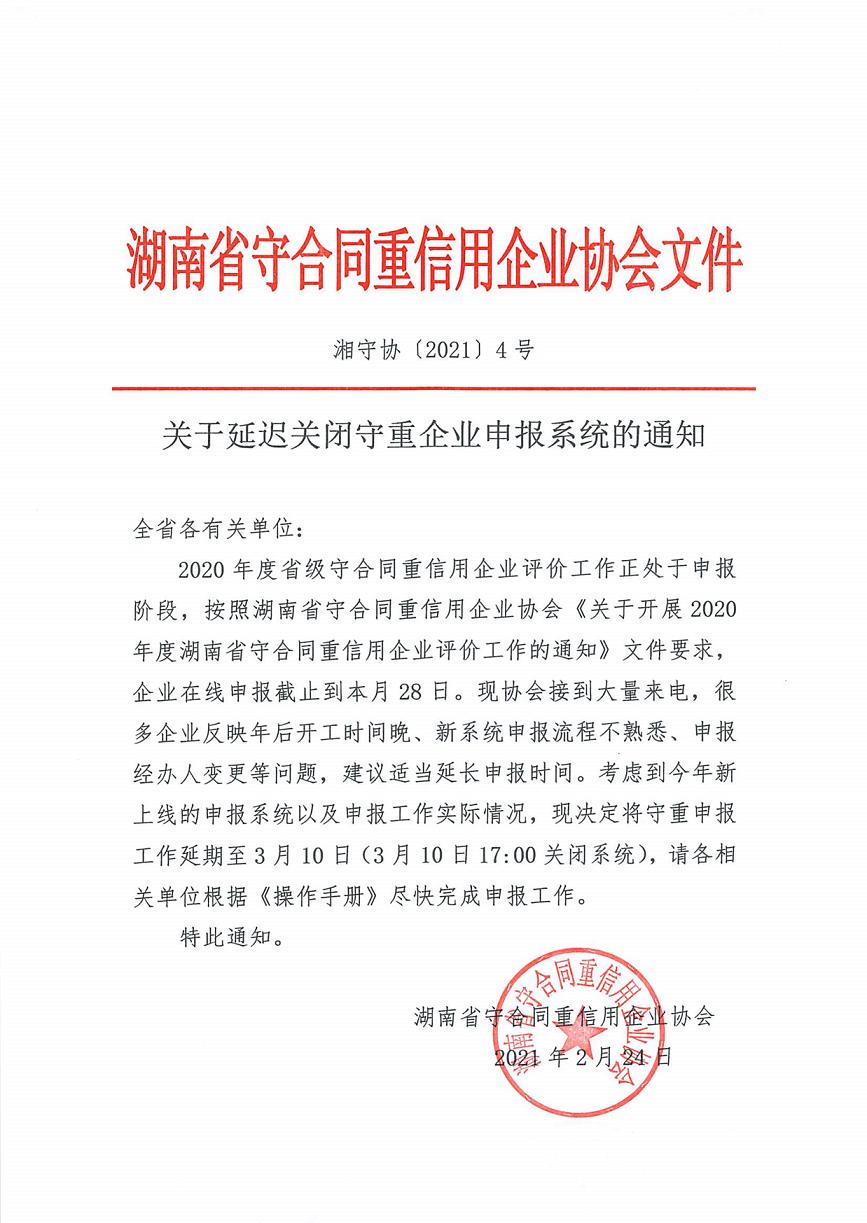 关于延迟关闭守重企业申报系统的通知(1)_1.png