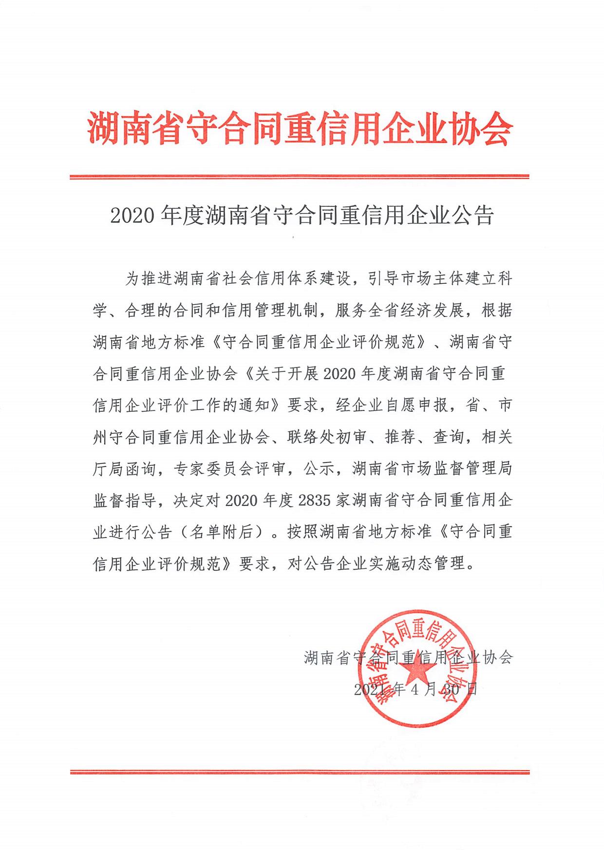 省守重企业公告(最新版�?2)_1.png